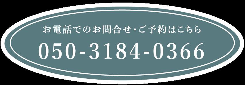 お電話でのお問合せ・ご予約はこちら 050-3184-0366
